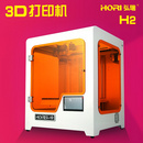 3d打印機弘瑞H2家用教學工業設計大尺寸高精度桌面三d立體打印整機無需diy