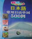 看图学外语常用日语单词500例
