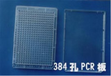 丹麦NUNC 原装384孔带裙边PCR板
