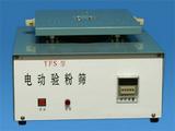 YFS型电动验粉筛