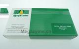 膳食纤维总量检测试剂盒