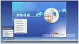 国泰安财务分岗实训教学系统软件