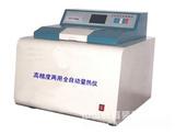 高精度两用全自动量热仪 货号:ZH8821