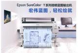 工程蓝图打印机