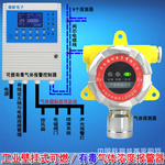 可燃气体报警器,气体浓度泄漏报警器