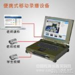 教育信息化/教育云/高清移动便携式录播设备