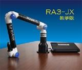 特价国产关节臂测量机RA315,国产便携式三坐标测量机RA315,经济型关节臂测量机RA315,广东关节臂测量机