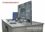 華升液晶電視教學實驗平臺