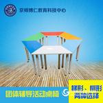 活動課桌椅 活動課桌椅報價 團體心理輔導桌椅
