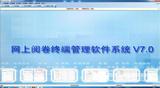 热销网上阅卷系统 网上阅卷系统提供商 质量合格