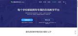 中國大學MOOC
