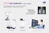 1+1CR数字化乳腺钼靶机