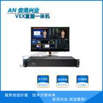 安尼兴业VEX直播录播一体机虚拟演播一体机切换录像一体机VEX