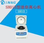 上海知信高速台式迷你离心机SH01D美容/实验/医用离心机