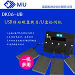 msata固态硬盘拷贝机mu闪存复制机USB端口1拖5有校验格式化新品荐