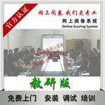 网上阅卷系统教研版 上门安装 培训