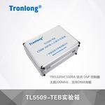 创龙TL5509-TEB TMS320VC5509A DSP实验箱