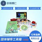 实用团体心理游戏与心理辅导 心理咨询室设备 京师博仁心理应用产品