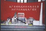 30万千瓦机组发电厂模型