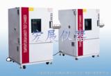 SP-80U溫濕度循環試驗箱