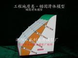 工程地质模型