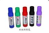 水性环保白板笔----W-DF大盈江水性环保笔
