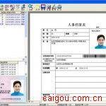 二代身份證識別管理系統