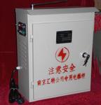 TJ型供電柜