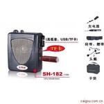 比特威SH-182鋰電、USB/TF擴音機/ 導游帶(隨身講)擴音機