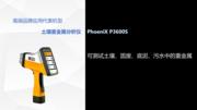 土壤仪器 苏州三值 EDX3600 手持式