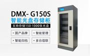 迪美视DMX-G150S 智能光盘柜 国产品牌 光盘柜支持存储150-1000张光盘