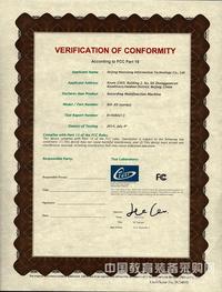 录播一体机FCC认证证书