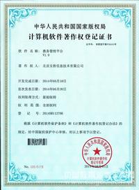 教务管理平台软件著作权证书