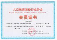 北京教育装备行业协会证书