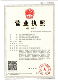 北京亞歐德鵬科技有限公司 營業執照