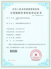金碟RFID图书馆管理系统 软件著作权登记证书