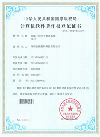 金碟上网行为管理系统 软件著作权登记证书
