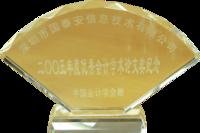 """中国会计学会授予""""2005年度优秀会计学术论文奖"""""""