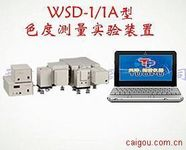 WSD-1/1A型色度测量实验装置
