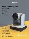 互联网十政务USB2.0会议摄像机 明日UV510A