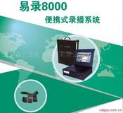 YL_8000便携式教学录播系统