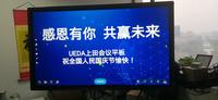 上田65吋会议平板UE650 UEDAHD智能会议平板10点触控