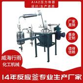 供应北京赛车反应釜 不锈钢电加热反应釜 电工升降反应釜厂家