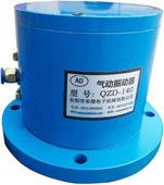 安德气动振动器厂家QZD-140 结构紧凑 高振幅高振频