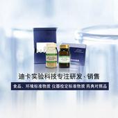 RMU025,生活固体废弃物中六价铬标准物质