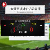 凱哲視訊室外LED屏足球田徑比賽計時記分系統計時記分軟件比賽打分系統裁判打分控制臺計時記分器