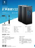 扩声系统Y22