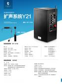 扩声系统Y21