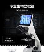 雙目三目正置生物電子帶液晶屏顯微鏡內置高清數碼相機一體機廠家