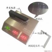 鏡片透過率測試儀 專測智能手機鏡片IR油墨透過率